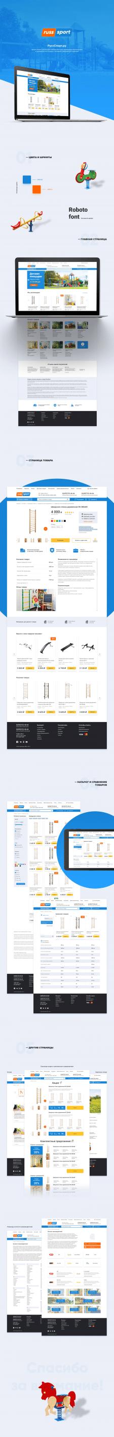 Редизайн интернет-магазина RussSport.ru