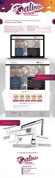 """Дизайн сайта """"Палитра"""" Магазин штор и обоев"""