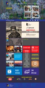 Сайт для музея украинской живописи