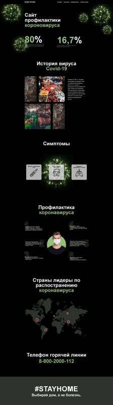 Сайт-визитка посвященный Covid-19