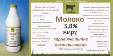 Редизайн наклеек производителя эко-молочных проду
