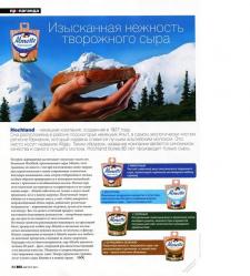"""Сыр """"Хохланд"""", PR-статья в мужском журнале"""