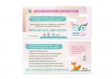 еврофлаер для детского игрового центра