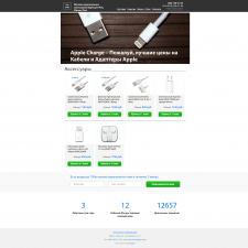 Сделать многостраничный Landing Page