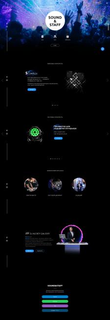 Дизайн сайта для DJ Alexey Galickiy