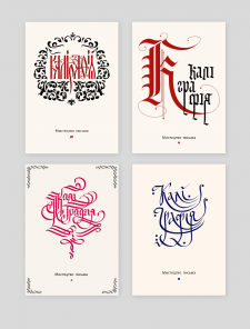 Плакаты посвященные искусству письма - каллиграфии