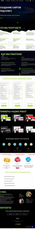 Сайт WEB агенства