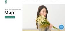 Дизайн и сборка сайта для салона красоты на Tilda