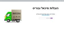 Hovalil - Израильская транспортная компания