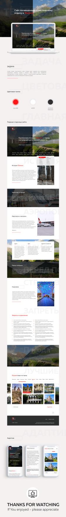 Сайт посвященный туристическому отдыху в Тбилиси