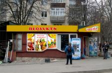 Комплексне оформлення магазину продуктів.
