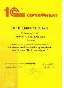 """Сертификат """"Профессионал по 1С:Бухгалтерии"""""""