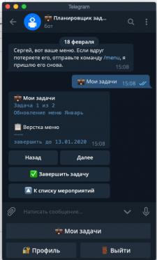 Создание telegram бота - планировщик задач