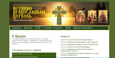 Сайт церкви