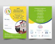 Листовка для детской поликлиники