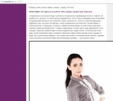 """Статья """"Как разнообразить офисный дресс-код"""""""
