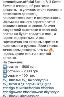 """Пост 1 для украинского бренда одежды """"7/11"""""""