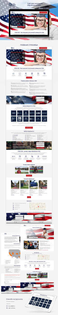 Сайт для компании - обучение в США