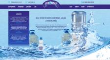 Доставка питьевой воды (CMS Wordpress)