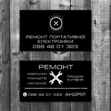 Візитка Ремонт