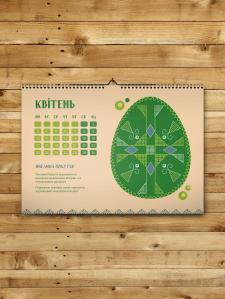 Дизайн календаря с мотивами украинских писанок 3
