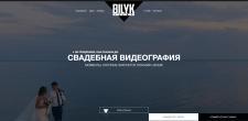 BilykFilms Landing Page