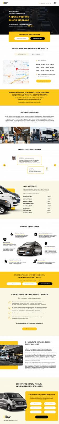 "Landing Page ""Kharkiv-Dnepr"""