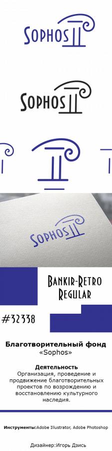 """Логотип для благотворительного фонда """"Sophos"""""""