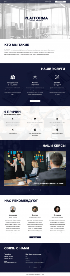 Landing page for  contextual advertising agency