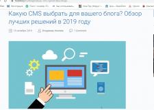 Какую CMS выбрать для блога? блоговая статья