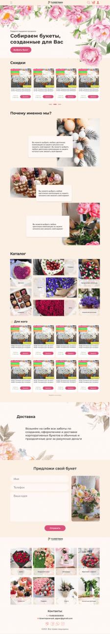 Дизайн цветочного интернет-магазина FloristMan