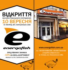 Флаер для открытия магазина