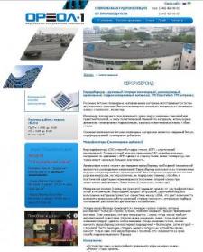 Простой и функциональный дизайн для компании «ОРЕОЛ-1»