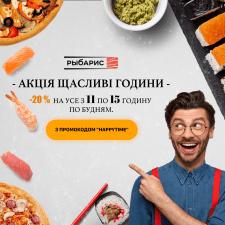 Дизайн рекламного банера