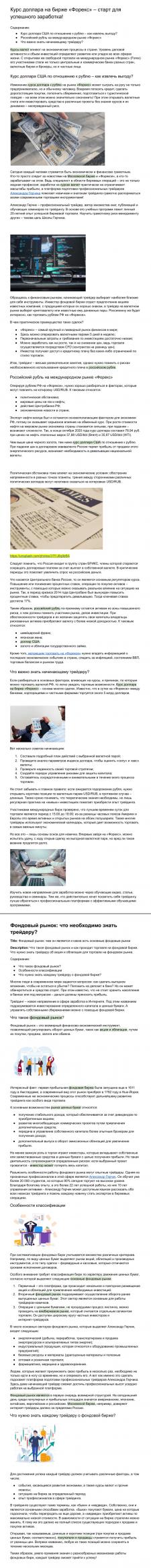 ФИНАНСЫ | Трейдер Александр Герчик
