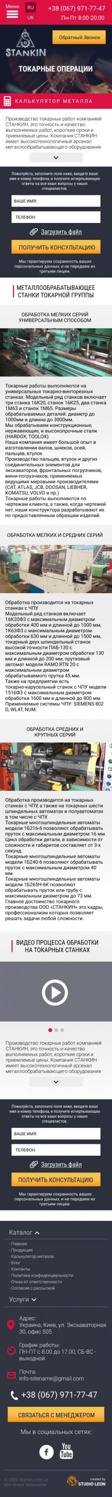 ООО СТАНКИН