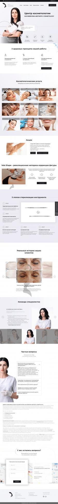 Сайт косметологического центра