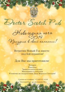 Банер Новогодняя ночь