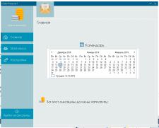 Создание программы под ОС Windows