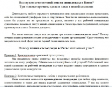 Пошив спецодежды в Киеве