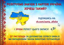 Акция в соц. сетях