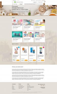 Верстка сайта для Аптеки