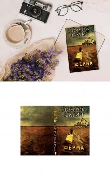 Дизайн обложки Т. Смит «Ферма» для КСД