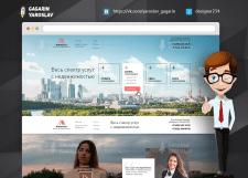 Сайт для риелторской компании в Москве