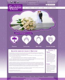 Разработка дизайна сайта и логотипа