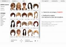 Онлайн примерка париков