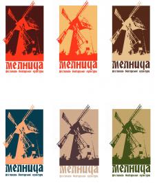 "логотип к болгарскому этно-фестивалю ""Мелница"""