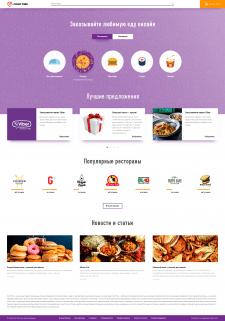 Сервис по доставке еды и продуктов