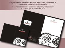 Дизайн продукции в фирменном стиле