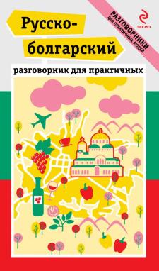 Русско-болгарские разговорники